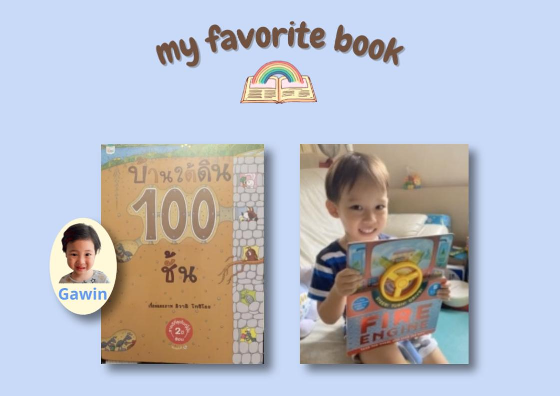 4 my favorite book - EY! 2021-2022