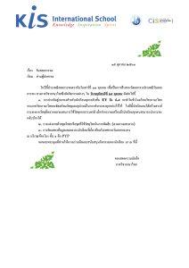 Loy Krathong letter-p1