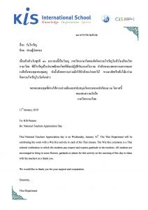 Wai Kru (PS) Letter 2018